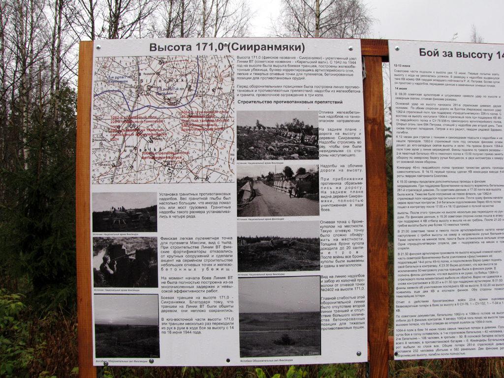 Siiranmäkeen muistomerkin viereen on ilmestynyt kuluneena kesänä hyvin asiallisen näköinen esittelykyltti, joka valitettavasti on vain Venäjäksi.