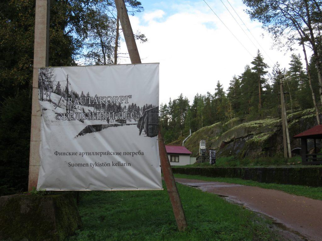 Huhun perusteella upseeripartio vieraili ensi töikseen Rautakorvessa Viipurin pohjoipuolella katsomassa, kesän 1944 IV armeijakunnan amputarvikekenttämakasiinin luolia, joissa oli kuulemma avattu museo. Tämä näyttää pitävän paikkansa, mutta upseeripartiolle kävi samoin kuin 20. Prikaatille kesäkuun kriittisinä päivinä 1944, ei sisäänpääsyä, museo on kiinni.